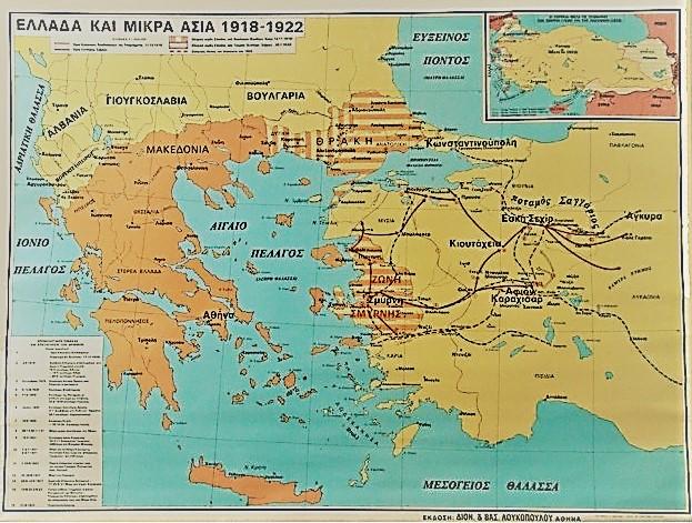 ιστορικοι-χαρτες--ελλάδα-και-Μικρά Ασία-1918-1922-συνθήκη-σεβρών