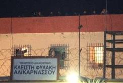 Κλειστές φυλακές Αλικαρνασού