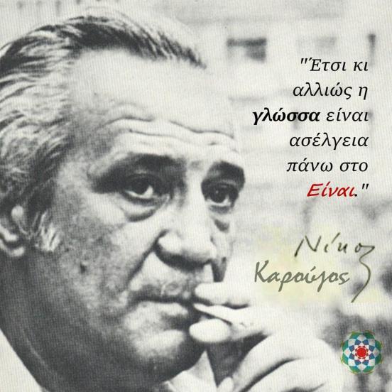Νίκος Καρούζος.jpg