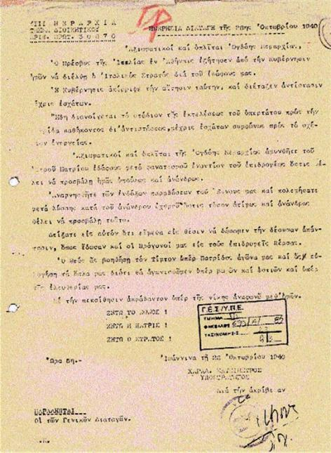 28 Οκτβρίου 1940