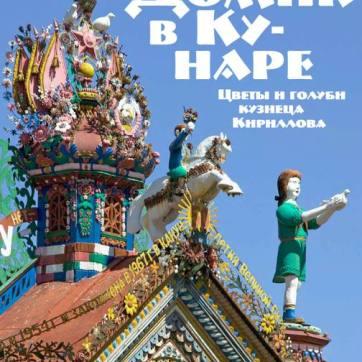 Kirillov boek