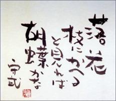 moritake script