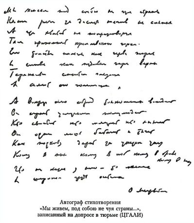 Mandelstam_Stalin_Epigram